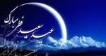 اعمال شب و روز عيد سعيد فطر