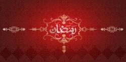 اس ام اس جدید تبریک ماه مبارک رمضان 1395