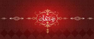 اس ام اس رمضان