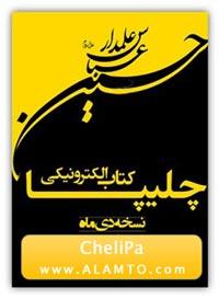 دانلود نسخه جدید کتاب چلیپا برای موبایل - مخصوص دیماه
