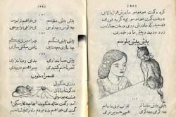 گزارشي جالب از کتاب کلاس اول 70 سال پيش + عکس