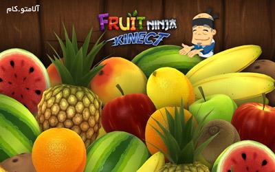 دانلود بازی محبوب Fruit Ninja برای کامپیوتر