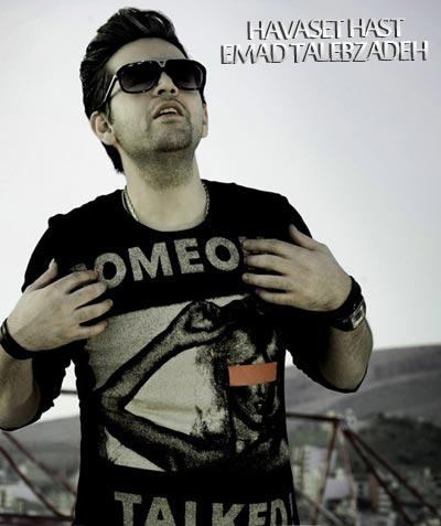 عماد طالب زاده