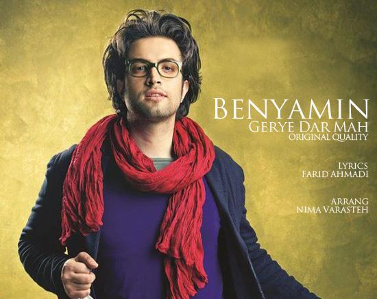 آهنگ پیشواز جدید بنیامین بهادری