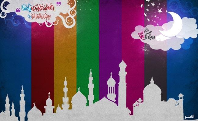 پيامك هاي زيباي تبريك فرارسيدن ماه عزيز و مبارك رمضان