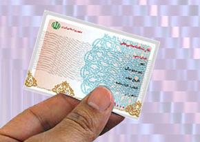کارت ملی