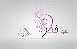 متن جدید تبریک عید فطر