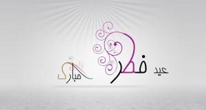 تبریک عید فطر fitr sms