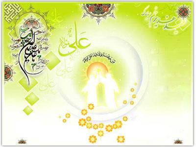 اس ام اس شادباش عید غدیر خم