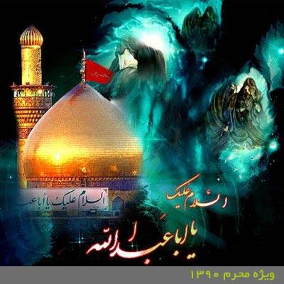 دانلود مراسم شب دهم محرم ۹۰ با مداحی حاج محمود کریمی