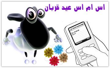 اس ام اس تبریک عید قربان - عکس