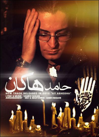 آهنگ جدید حامد هاکان به نام آی عاشقا / ویژه محرم
