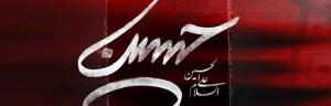 month-muharram-sms