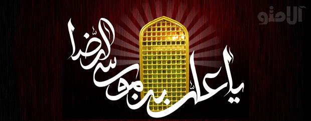 اس ام اس شهادت امام رضا