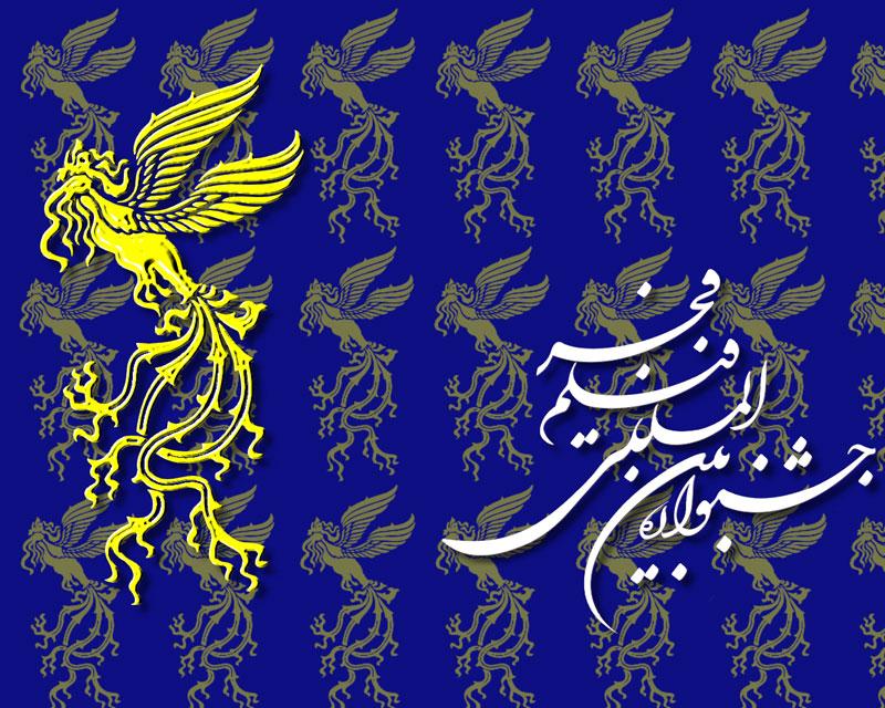 اولین آمار فیلم های منتخب تماشاگران تا تاریخ ۱۴ بهمن
