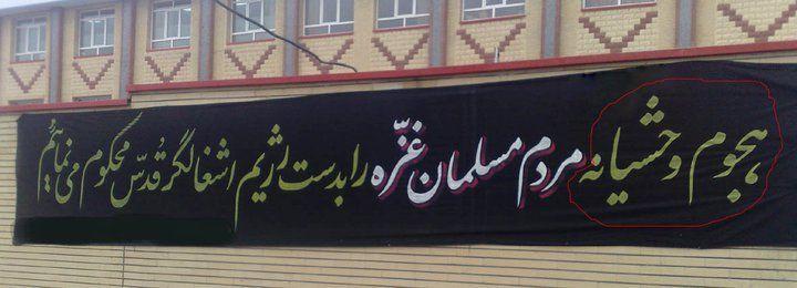 Funny_Iran_8
