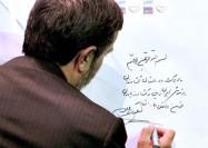 امضای روسای جمهور ایران/ عکس