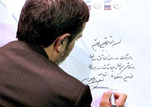امضای محمود احمدی نژاد