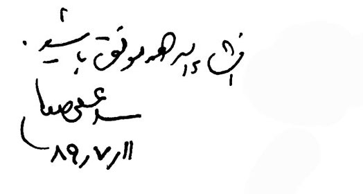 امضای رهبر معظم انقلاب اسلامی