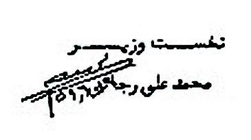 امضای شهید محمدعلی رجایی