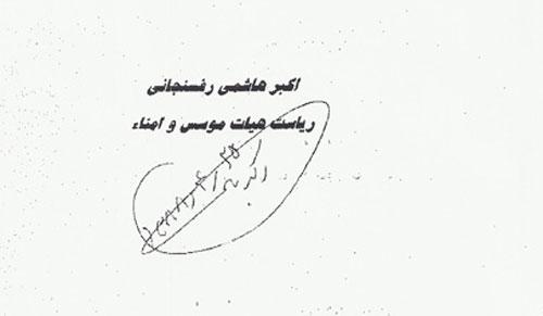 امضای آیت الله هاشمی رفسنجانی