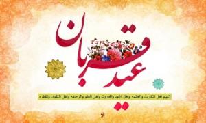عید قربان Eid-Ghourban