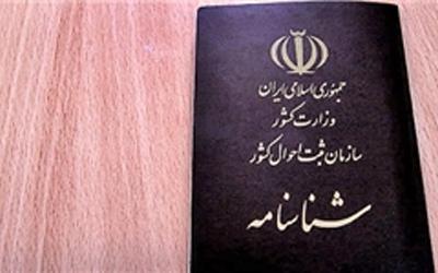 عجیب و غریب ترین اسم ها در تهران + اسم ها