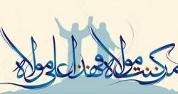 متن زیبا برای تبریک عید غدیر خم