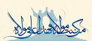 تبریک غدیر ghadir