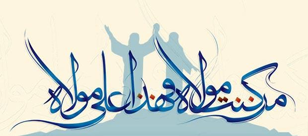 متن زیبای تبریک عید غدیر