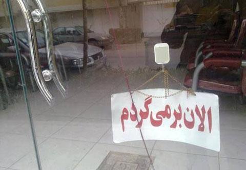 Iranian Subjects 005 عکسای خنده دار از سوژهای ایرونی