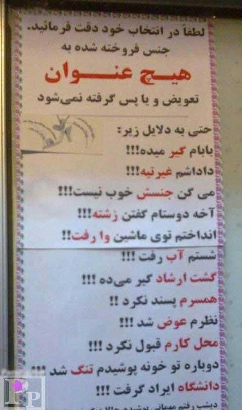 Iranian Subjects 009 عکسای خنده دار از سوژهای ایرونی