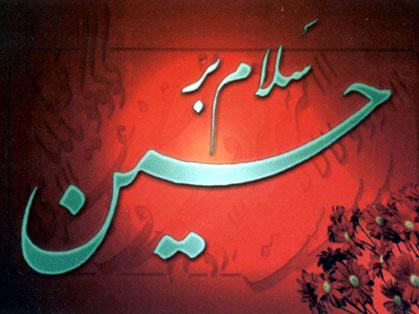 muhharam