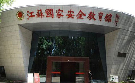 موزه امنیت ملی جیانگسو