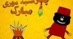اس ام اس چهارشنبه سوری / سری2