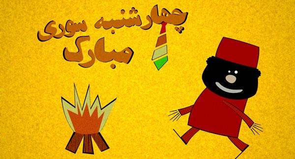 اس ام اس چهارشنبه سوری,تبریک چهارشنبه سوری,4 شنبه سوری