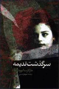 کتاب مخصوص زنان,سرگذشت ندیمه
