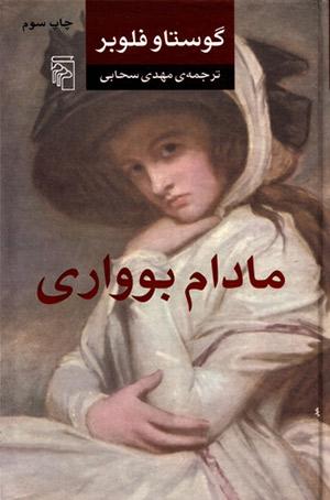 کتاب مخصوص زنان,مادام بوواری