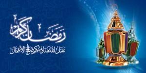 تبریک رمضان ramadan