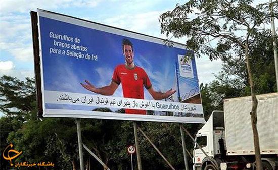 خوشآمدگویی برزیلیها به تیم ملی ایران + عکس