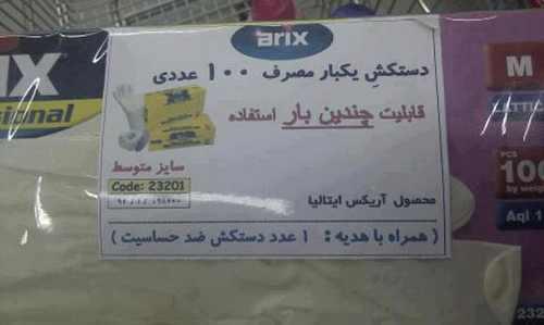 1510638415 عکس های جالب و خنده دار ایرانی