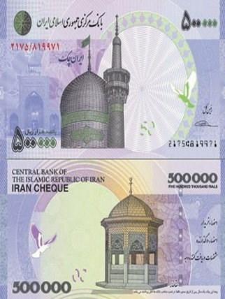 طرح جدید ایران چک 50 هزار تومانی