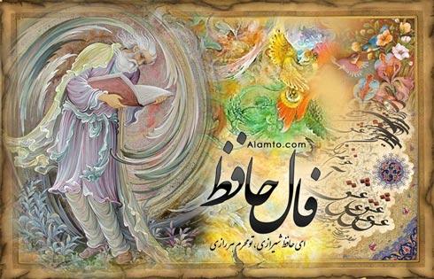 فال روزانه از دیوان حافظ شیرازی