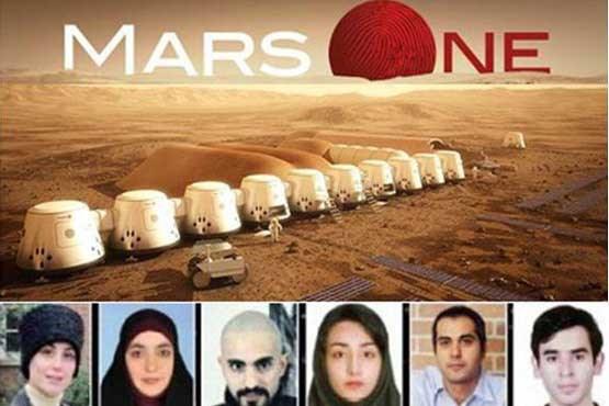 لیست ایرانیان سفر بی بازگشت به مریخ