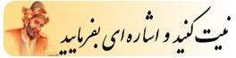 ای حافظ شیرازی! تو محرم هر رازی!