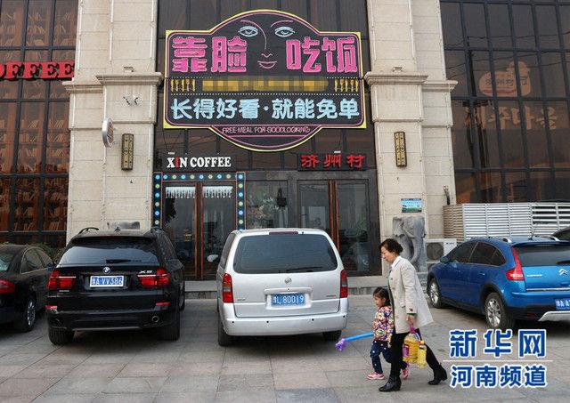 free-meal-China