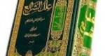 ترجمه علل الشرایع شیخ صدوق
