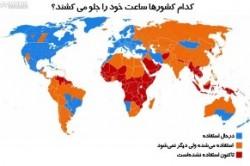 تغییر ساعت در کدام کشورها رایج است؟