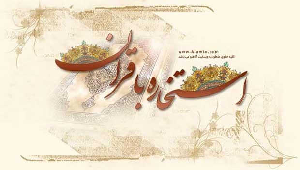 استخاره با قرآن خوب و بد