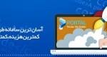 پرتال؛ سایت ساز حرفهای و ارزان